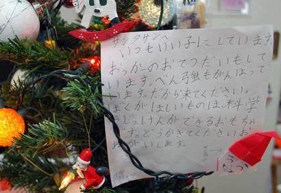 サンタさんへの手紙。心のなかに、できるだけ長くサンタさんを住まわせてほしいな^^