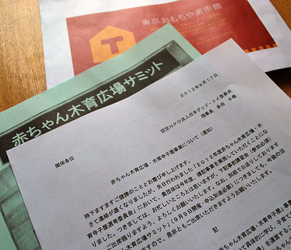 NPO法人・日本グッドトイ委員会の「赤ちゃん木育広場」事業、事業者申請に通りましたあ!(^^)!ウレシイ!