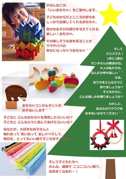 「かばんねこのクリスマス!」木のおもちゃと手仕事雑貨 かばんねこ