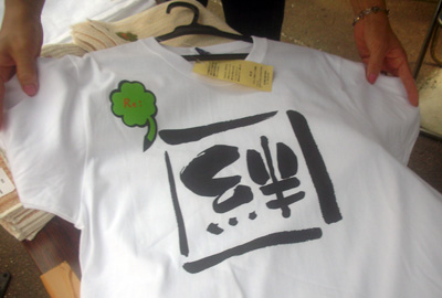 南三陸町より「絆」復興支援Tシャツ
