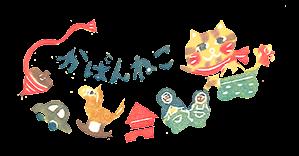 群馬県桐生市 木のおもちゃ専門店・レンタルスペース&キッチン かばんねこ
