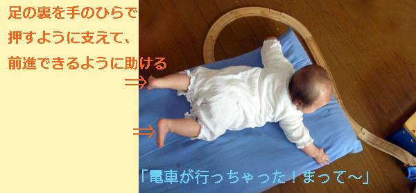 ハイハイの赤ちゃんのお手伝い