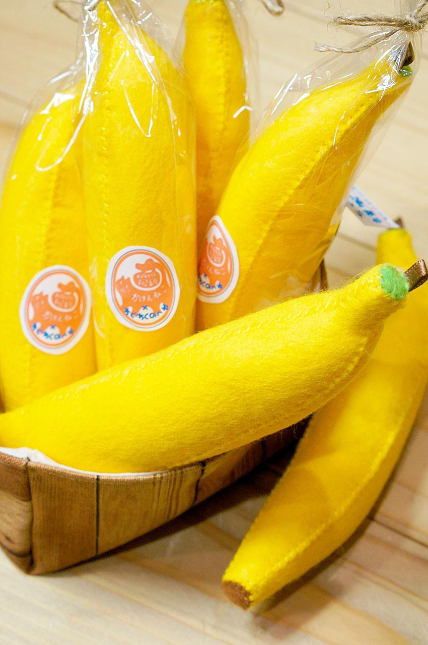 ちくちくのへや 鳴きバナナ