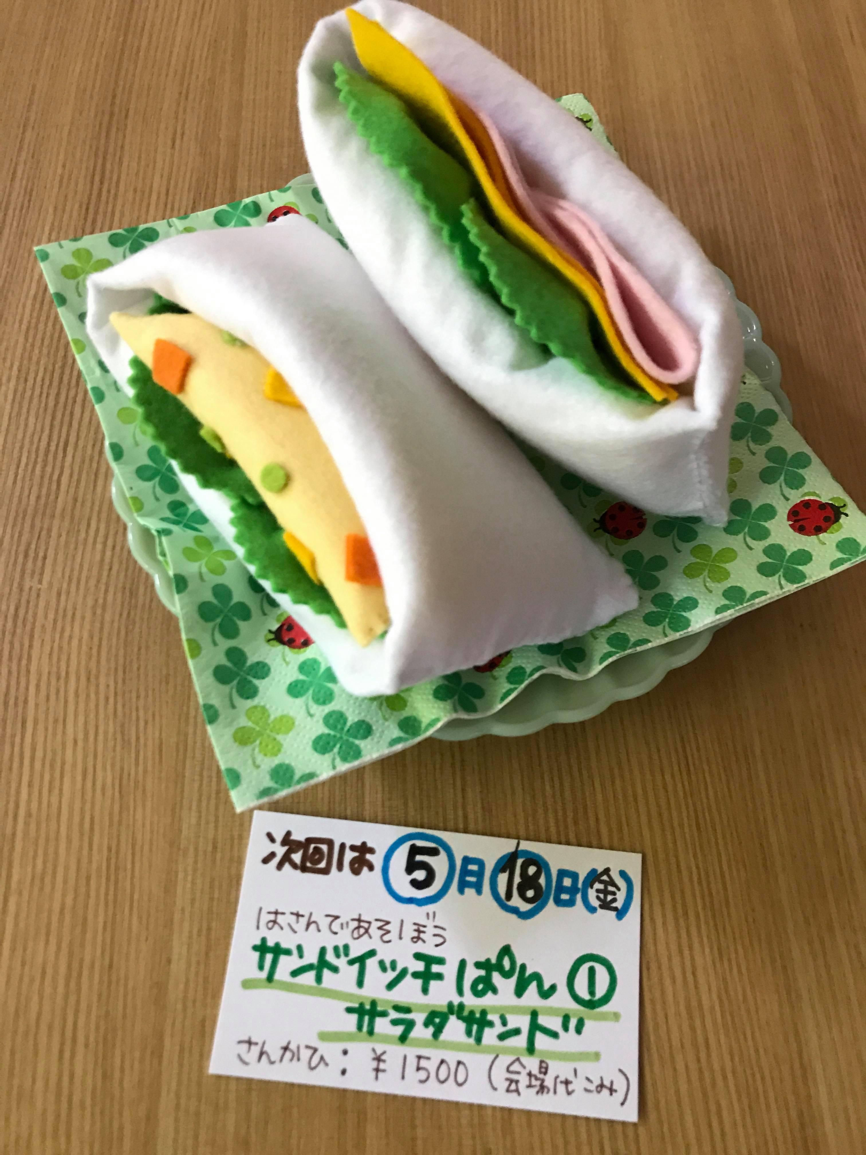 ちくちくのへや 大人おままごとの会 サンドイッチ!