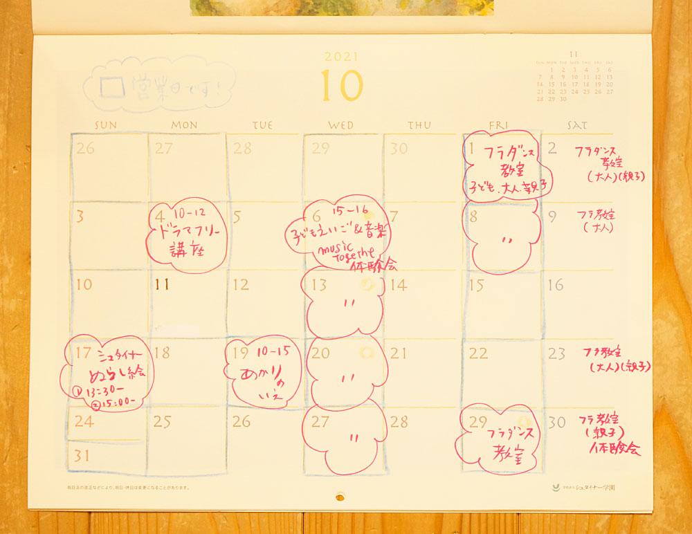 かばんねこの10月カレンダー
